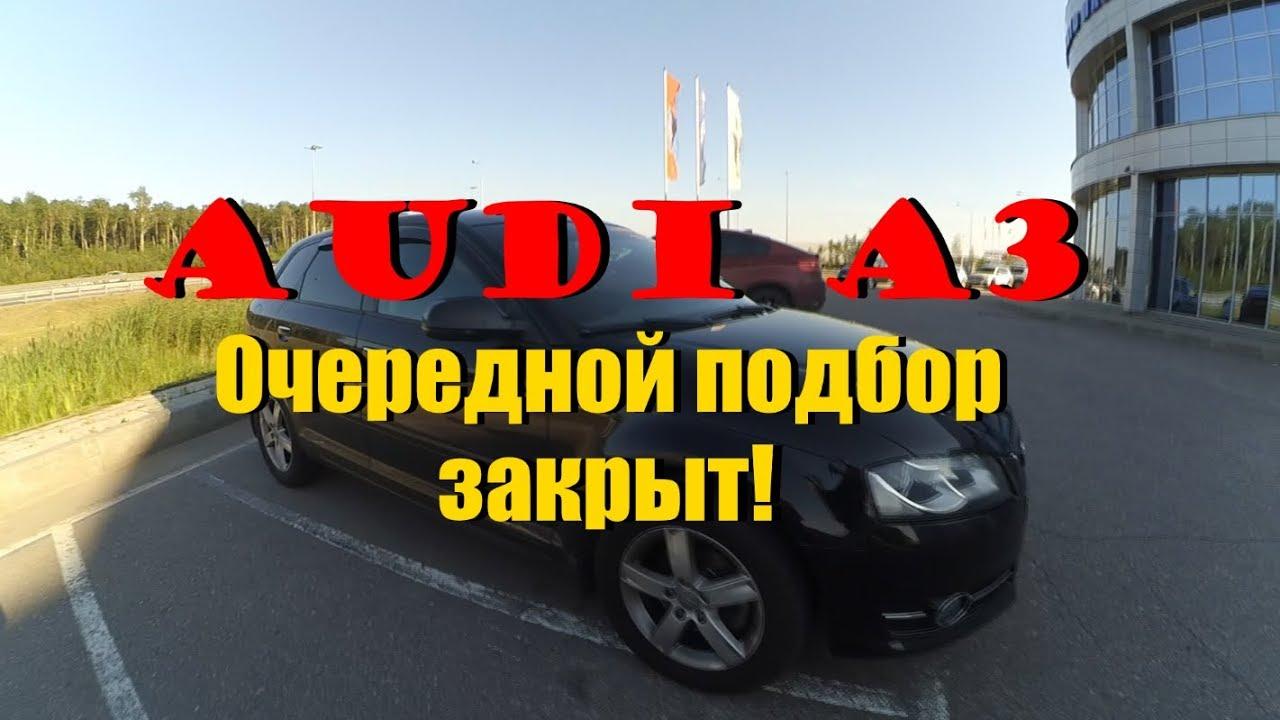 Выбираем б\у авто AUDI A3 8P (бюджет 450-500тр) - YouTube