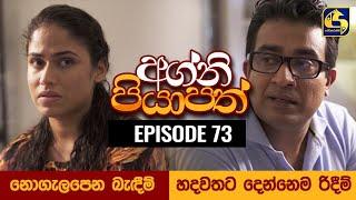 Agni Piyapath Episode 73 || අග්නි පියාපත්  ||  18th November 2020 Thumbnail