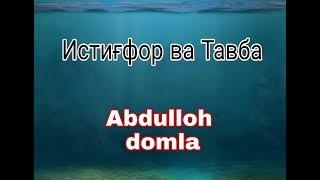 Истиғфор ва Тавба  (Abdulloh domla)