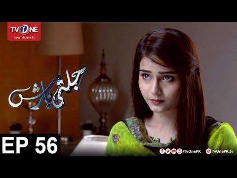 Jalti Barish - Episode 56 - TV One Drama - 4th December 2017