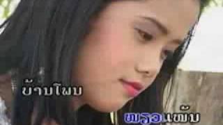 Ban Phon Thi Fang Jai ບົວຄຳ-ບ້ານໂພນທີ່ຝັງໃຈ