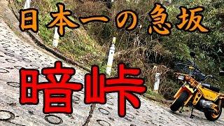 日本一の急坂 【暗峠】 にモトラで挑む!! OMR Motovlog #10