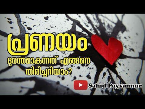 #Sahid_Payyannur How love can be tragic | പ്രണയം ദുരന്തമാവുന്നത് എങ്ങനെ തിരിച്ചറിയാം