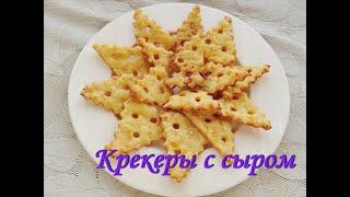 Крекеры с сыром. Печенье Кусочки сыра