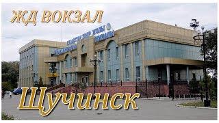 Вокзал Щучинск