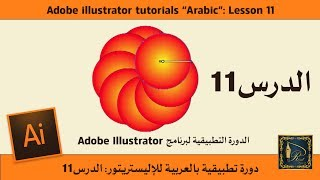 Adobe illustrator الدرس 11 للدورة التطبيقية لبرنامج