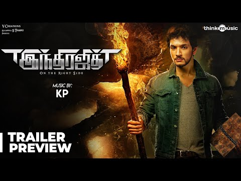 Indrajith Trailer Preview | Gautham...