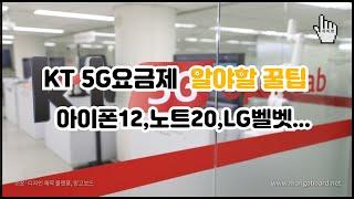 KT 5G 요금제 가입…