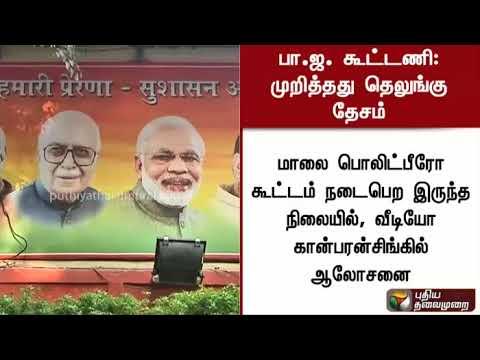 Chandra Babu Naidu's Telugu Desam Party quits the NDA | #TeluguDesam #TDP #NDA #Modi