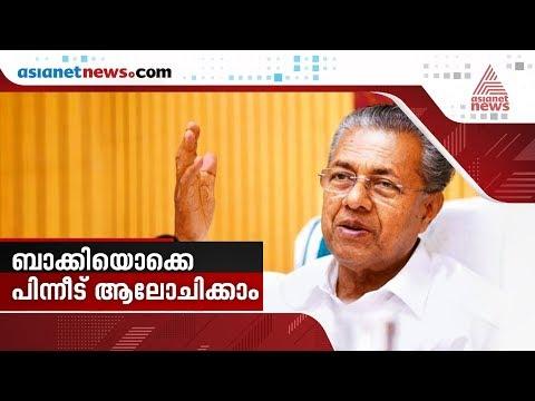 NSS not to attend themeeting called by Kerala CM Pinarayi Vijayan