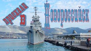 VLOG 196 Геленджик LIFE Новороссийск
