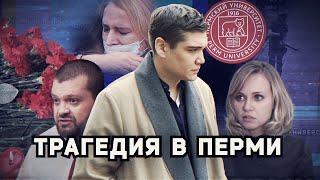 Трагедия в Перми почему все опять повторилось ОСТОРОЖНО Репортаж