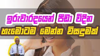 ඉරුවාරදයෙන් පීඩා විදින හැමොටම මෙන්න විසදුමක් | Piyum Vila |18 - 09 - 2020 | Siyatha TV Thumbnail