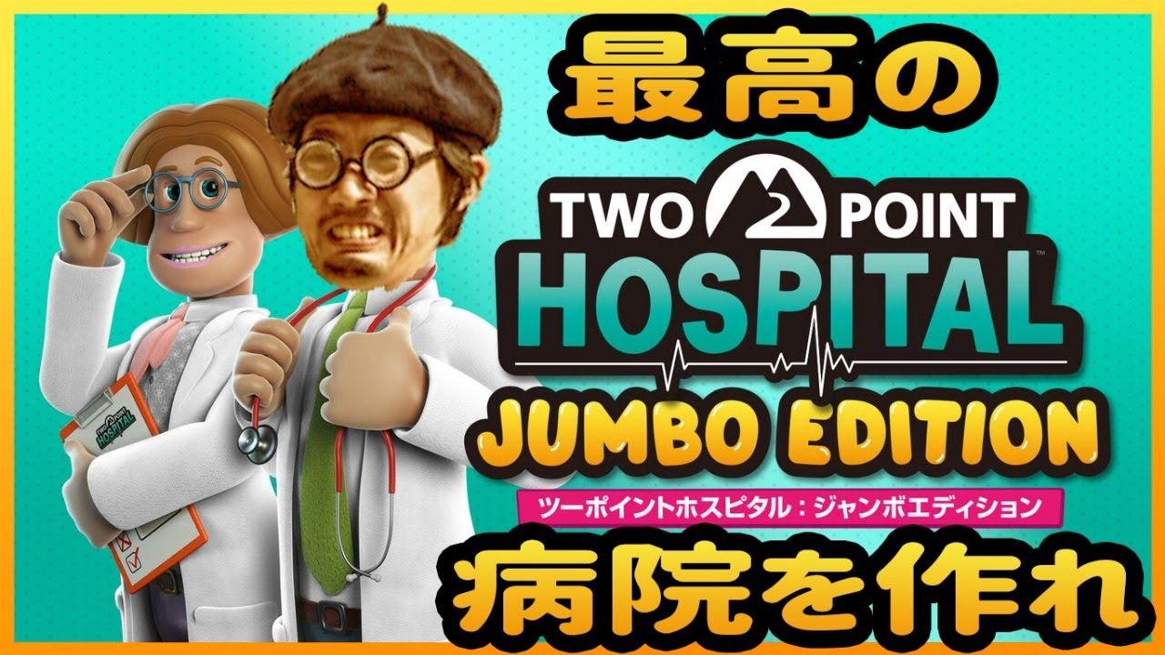 【生放送】理想の病院を作ろう!「ツーポイントホスピタル」その1