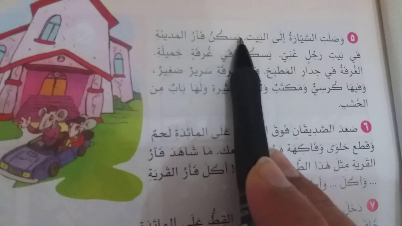 I love Arabic book 3 lesson #1 فار القرية و فار المدينة