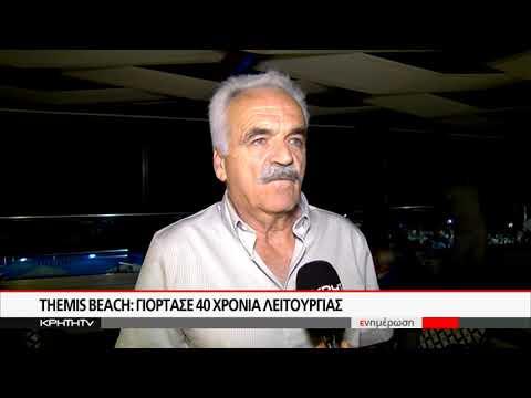 THEMIS BEACH: Γιόρτασε 40 χρόνια λειτουργίας