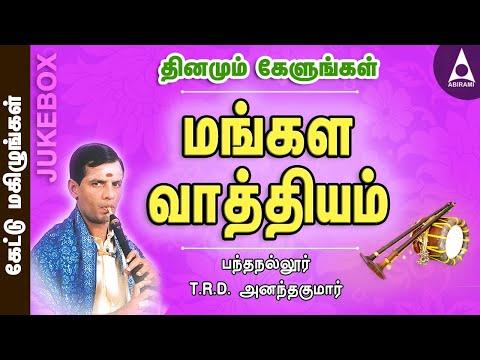 மங்கள வாத்தியம் | பக்திப்பாடல்கள் | வாத்திய இசை | Mangala Vadhyam | Classical Instrumental Songs