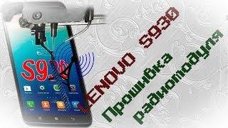 #8. (Lenovo S930) Прошивка радиомодуля(Статья и файлы к видео на моём сайте - http://www.elenblog.ru/8-lenovo-s930-proshivka-radiomodulja/ Покупал телефон у продавца - http://goo.gl/93..., 2014-08-31T20:35:56.000Z)
