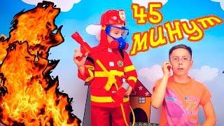 СБОРНИК Играем в ПОЖАРНЫХ ТУШИМ ПОЖАРЫ  Пожарные машины, Пожарная одежда, аксессуары Cars Fire Track(В этом сборники есть много пожарных машин, пожарная одежда, инструменты и аксессуары пожарного. Пожарные..., 2017-03-05T10:37:49.000Z)