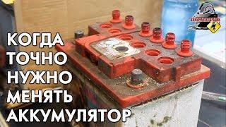 ДИАГНОСТИРОВАЛ ЭТО - МЕНЯЙ АККУМУЛЯТОР!