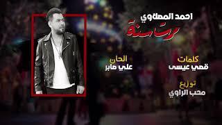 احمد المصلاوي (مرت سنة)