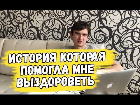 """""""Я вылечил НЯК!"""" – история Cured (Леонида Кокурина)"""