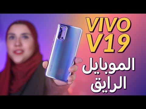 فيفو V19  موبايل رايق بس هل يستاهل سعره؟  | VIVO V19 Review