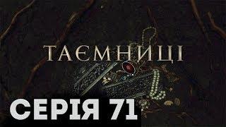 Таємниці (Серія 71)...
