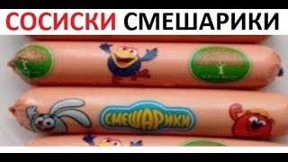 Лютые приколы. Сосиски из СМЕШАРИКОВ. НЮШААА!! НЕЕЕТ!!!111)))