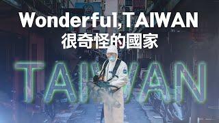 感動!【Wonderful TAIWAN】一個韓國人在台灣做的感人影片