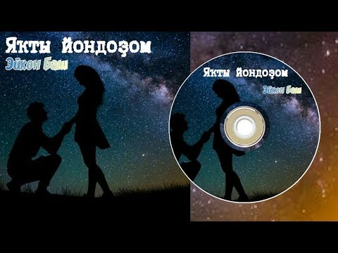 Эйкон Баш-Яҡты йондоҙом/Моя яркая звезда/My Bright Star