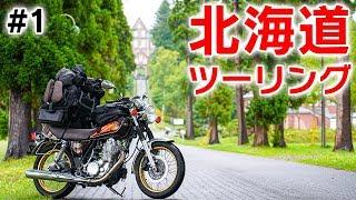 北海道ツーリング #1|函館〜 トラピスト修道院 〜 洞爺湖|YAMAHA SR400【モトブログ】