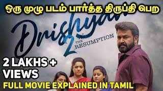 Drishyam 2 Full Movie in Tamil | Drishyam 2 Tamil Explanation | Tamil Voiceover | 360 Tamil
