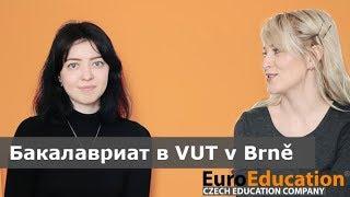Образование в Чехии: бакалавриат по технической специальности