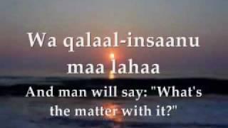 Surah 99: Az Zalzalah (The earthquake) with English translation