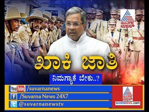 Part 1 - Siddaramaiah Government Seeks Caste Details Of Cops | ಪೊಲೀಸರ ಜಾತಿ ಯಾಕೆ ಬೇಕು ಸರ್ಕಾರಕ್ಕೆ ?