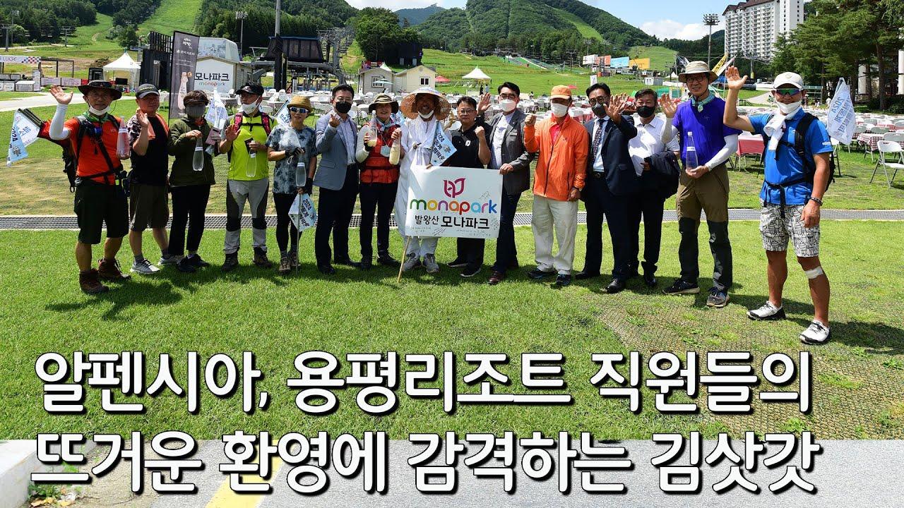 #알펜시아 #용평리조트 직원들의 뜨거운 환영을 받고 대관령 스키역사관 방문