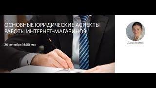 видео Договор публичной оферты о продаже товаров в интернет-магазине www.kvartacosmetic.ru
