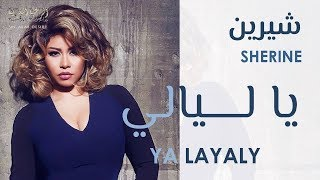 Sherine - Ya Layaly | Romanized Arabic Lyrics | شيرين - يا ليالي