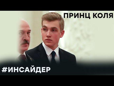 Принц Коля: тайна незаконнорожденного сына Лукашенко - Инсайдер
