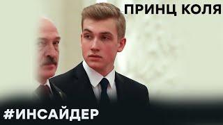 Принц Коля: тайна незаконнорожденного сына Лукашенко - Инсайдер, 15.10
