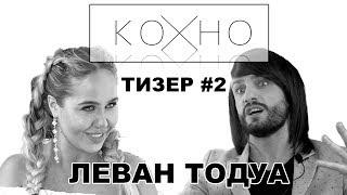 Леван Тодуа секс с мужчиной  В шоу бизнес через постель   ОТКРОВЕННОЕ КОХНО [ТИЗЕР#2]