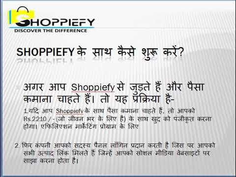 shoppiefy work from home (Know in Hindi)