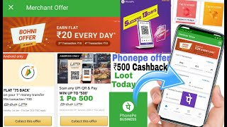 PhonePe merchant 500 Cashback !! Amazon merchant Cashback !! Phonepe merchant offer