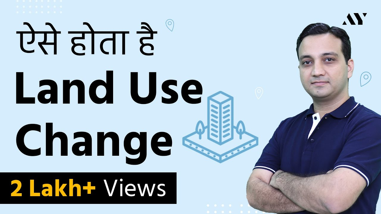 Change of Land Use (CLU) to Non Agricultural (NA) Land - Hindi
