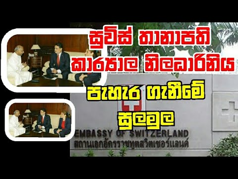 Swiss embassy lady officer kidnap - Sri Lanka We are investigating the case