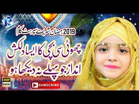 7 Year Old Girl | Beautiful Ramzan Nazam | Me Bhi Rozay Rakhungi Ya Allah Taufiq De | Faraz Attari