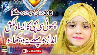 7 Year Old Girl | Beautiful Ramzan Nazam | Me Bhi Rozay Rakhungi Ya Allah Taufiq De | Faraz Attari