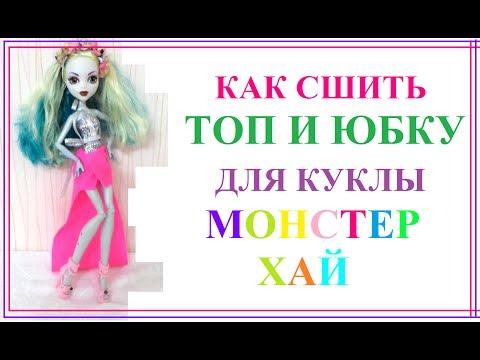 видео: как сшить топ и юбку для куклы Монстер Хай how to sew the top and skirt for monster high doll