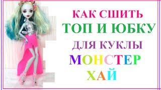 как сшить топ и юбку для куклы Монстер Хай How to sew the top and skirt for Monster High <u>куклы</u> doll